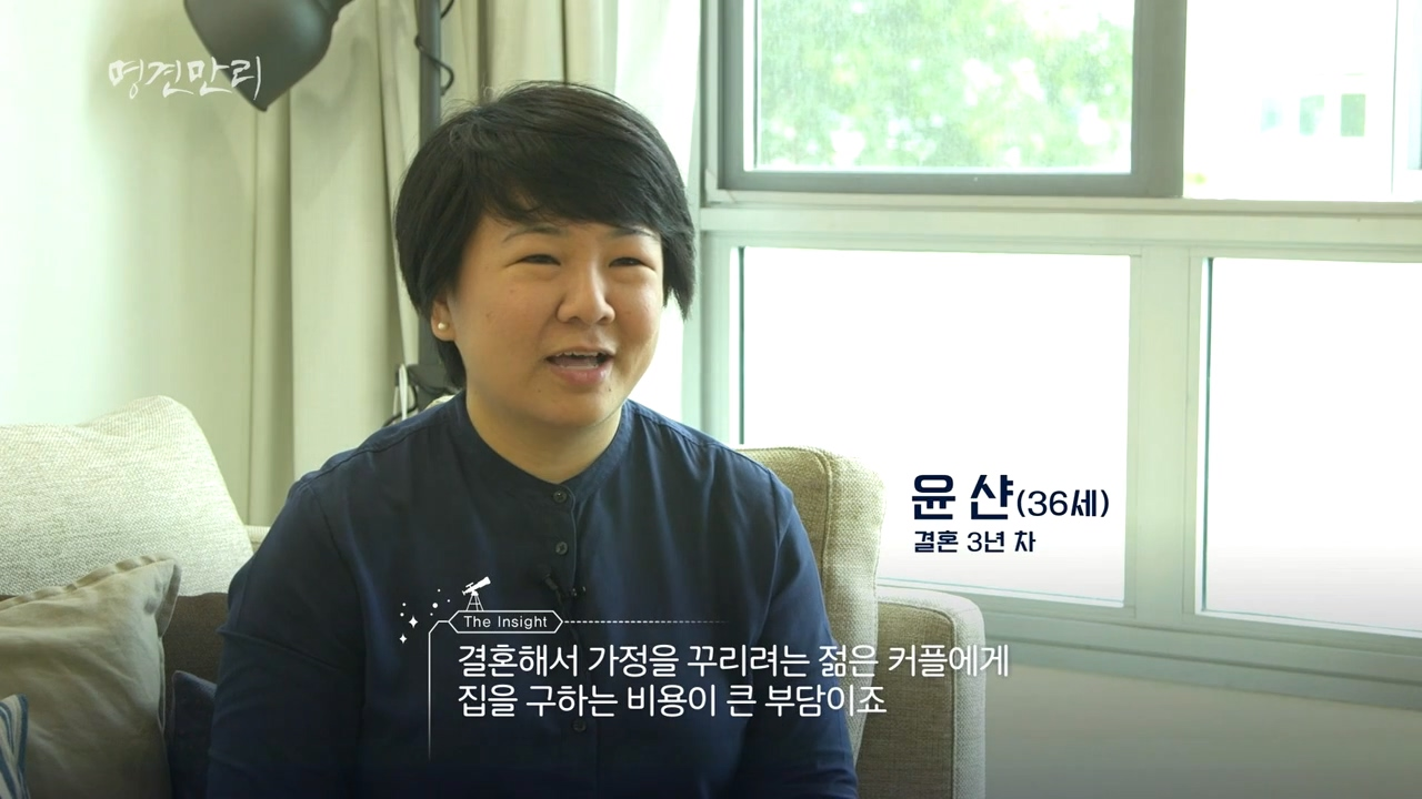 지난 3일 방송된 KBS1 <명견만리>의 한 장면.