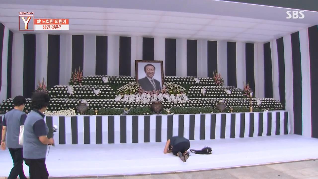 지난 3일 방송된 sbs <궁금한 이야기 Y>의 한 장면. 고 노회찬 의원의 영결식 당일 국회에 차려진 빈소에 헌화하고 있다.