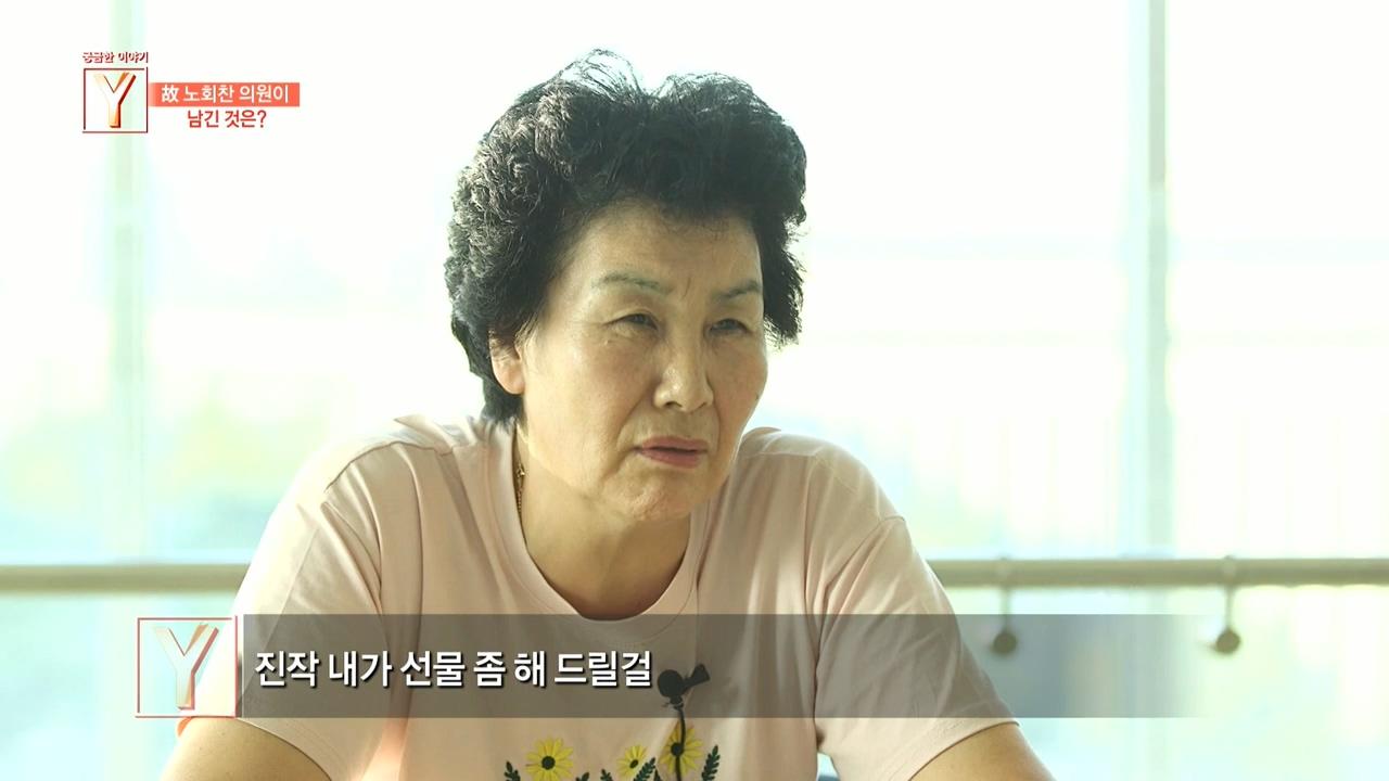 지난 3일 방송된 SBS <궁금한 이야기 Y>의 한 장면.