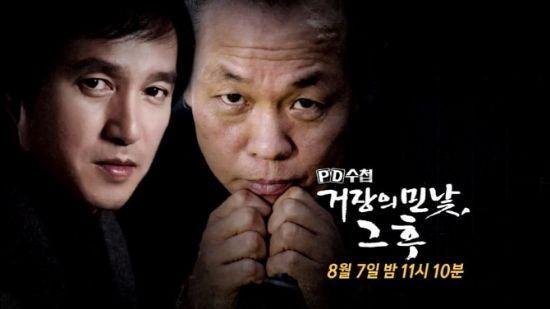 7일 방송예정인 MBC <PD수첩> '거장의 민낯, 그 후' 예고편.