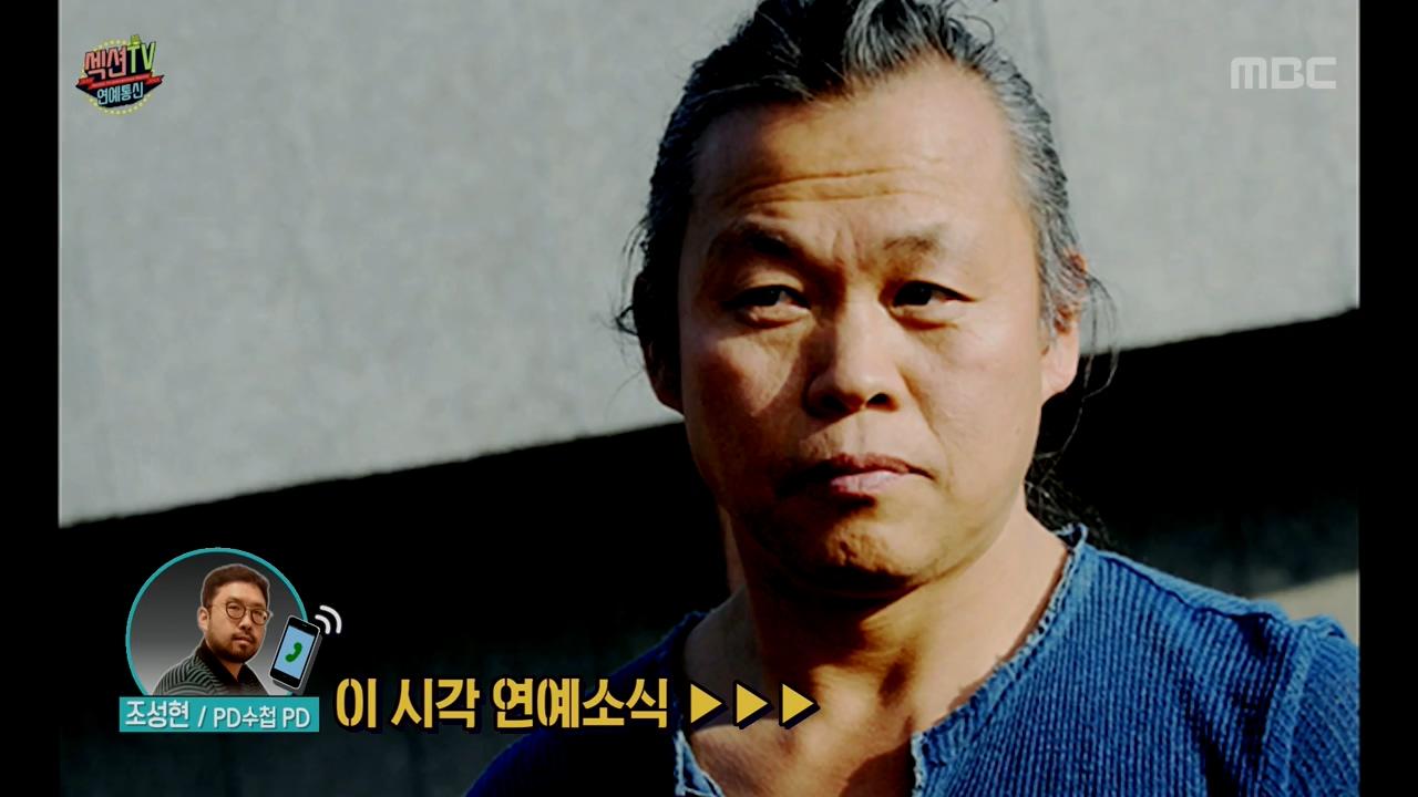 지난 3월 방송된 mbc <섹션TV 연예통신>의 한 장면.
