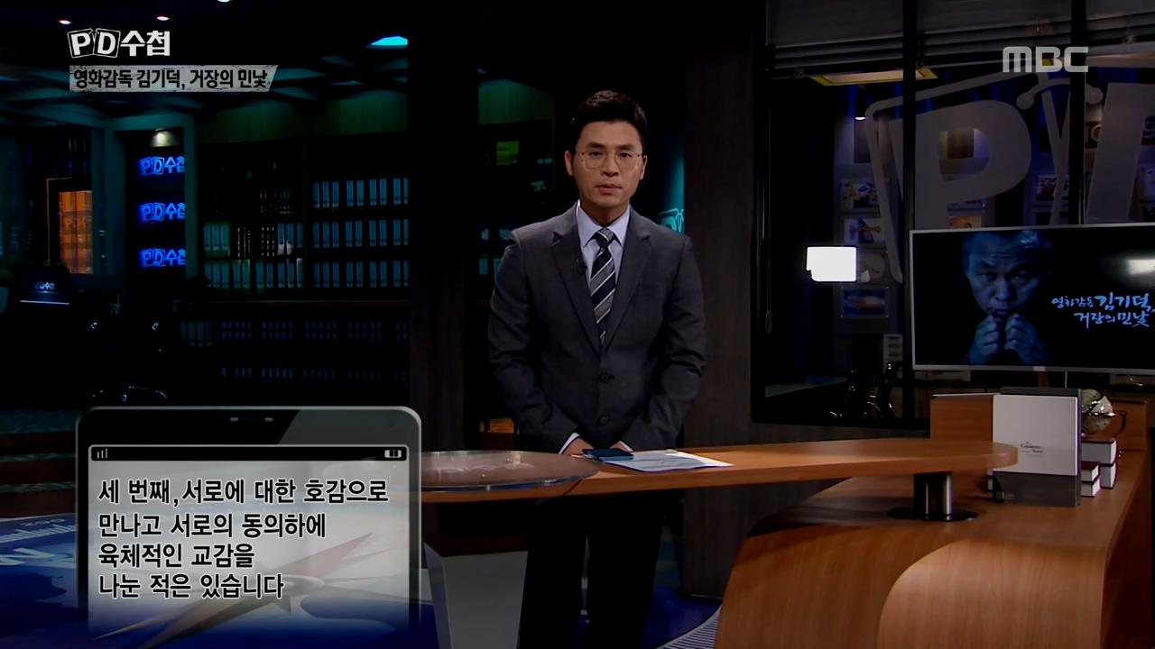 지난 3월 방송된 <PD수첩> '영화감독 김기덕, 거장의 민낯' 편의 한 장면.