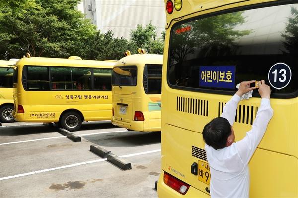 7월 27일 오전 서울 성동구청에서 운전기사가 어린이집 차량에 '슬리핑차일드체크(갇힘 예방)' 시스템을 부착하고 있다.