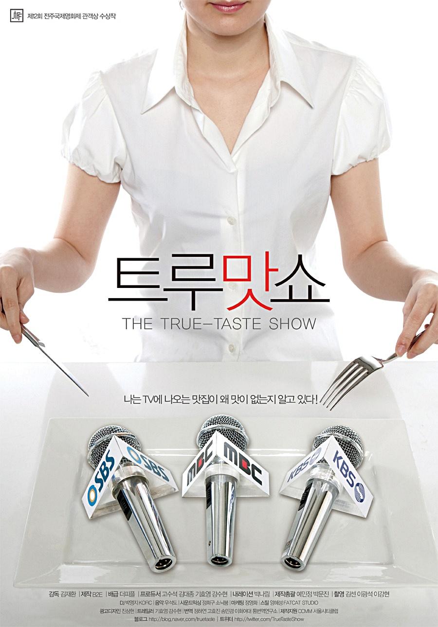 트루맛쇼 2011년 상영된 다큐멘터리 영화. 맛집이 어떻게 조작되는지 그 과정을 적나라하게 보여줬다.