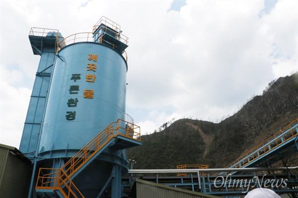 영풍석포제련소 공장 일부 모습.