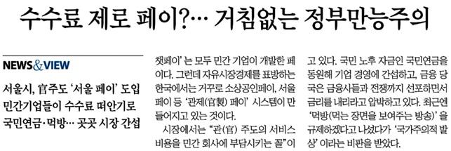 8월 3일자 조선일보