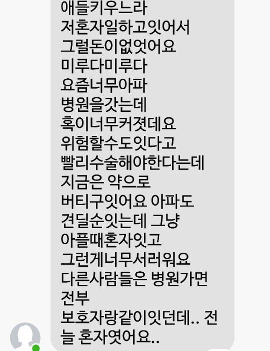 소년원 출신 미혼모인 양딸이 윤용범 서기관에게 보내온 카톡 문자.