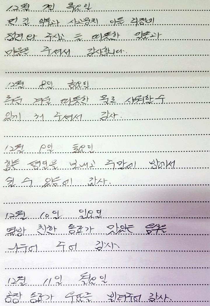 청송교도소에서 복역 중인 양아들이 윤용범 서기관에게 보낸 감사 편지.
