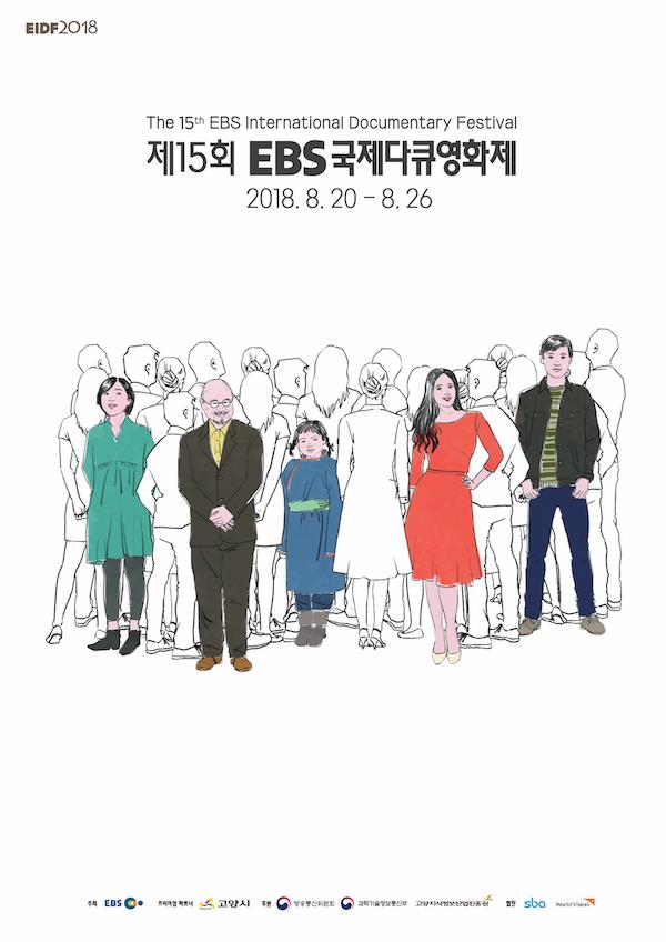 제15회 EBS국제다큐영화제 공식 포스터. 그간 영화제에 참여했던 실존 인물과 가상 인물들을 조합하여 재구성한 것이 특징이다.