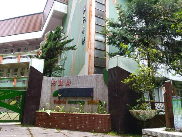아리산 초등학교 입구 해발 2,195m, 타이완에서 가장 높은 곳에 자리한 학교라는 팻말이 교문 옆에 세워져 있다.