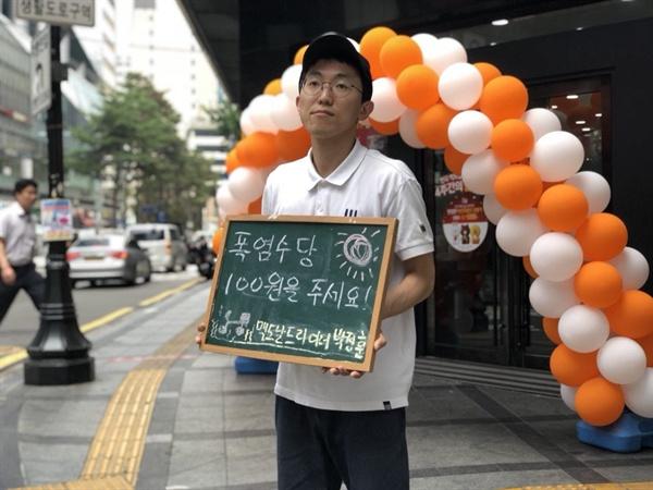 맥도날드 매장 앞에서 1인 시위 중인 맥도날드 라이더 박정훈씨