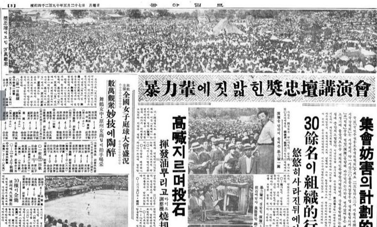 장충단 사건을 보도한 1957년 5월 27일자 <동아일보>.