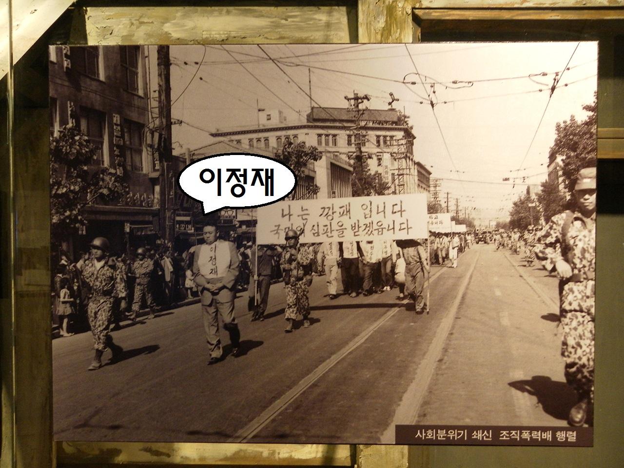 박정희 쿠데타 5일 뒤인 1961년 5월 21일, 군경의 감시 속에 진행된 정치 깡패들의 시가행진. 서울시 마포구 상암동의 박정희대통령기념도서관에서 찍은 사진.