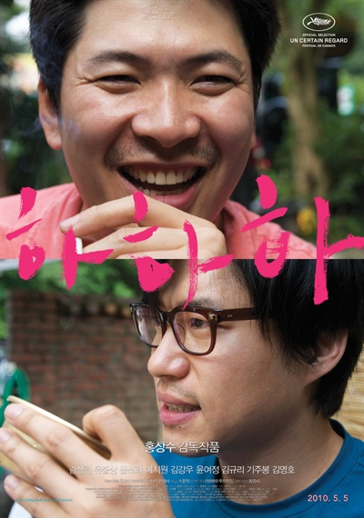 영화 <하하하> 포스터