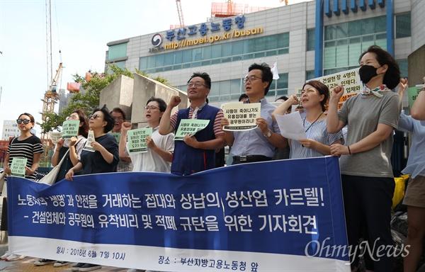 부산지역 시민사회단체들이 엘시티 시공사로부터 향응을 받은 혐의가 드러난 부산지방고용노동청 공무원들을 규탄하는 기자회견을 7일 오전 연제구 부산지방고용노동청 앞에서 열고 있다.