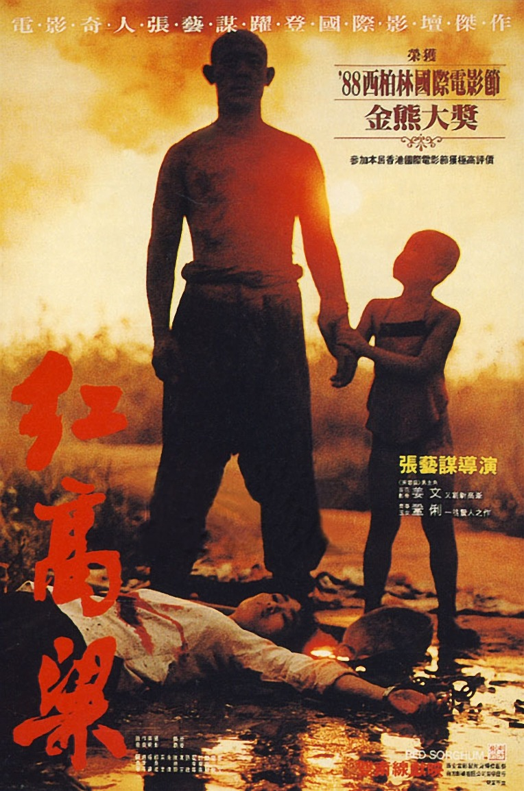 영화 <붉은 수수밭> 포스터