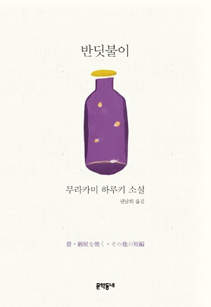 <반딧불이>  무라카미 하루키 / 권남희 옮김