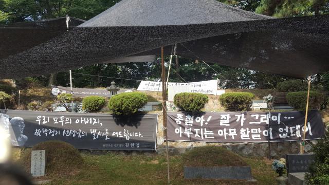 """박종철의 부친 박정기선생의 말이 들리는 듯, """"종철아! 잘 가 그래이... 아부지는 아무 할 말이 없대이."""""""
