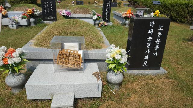 노동운동가 박태순 열사의 묘. 아직도 그의 죽음은 까닭을 알 수 없다.
