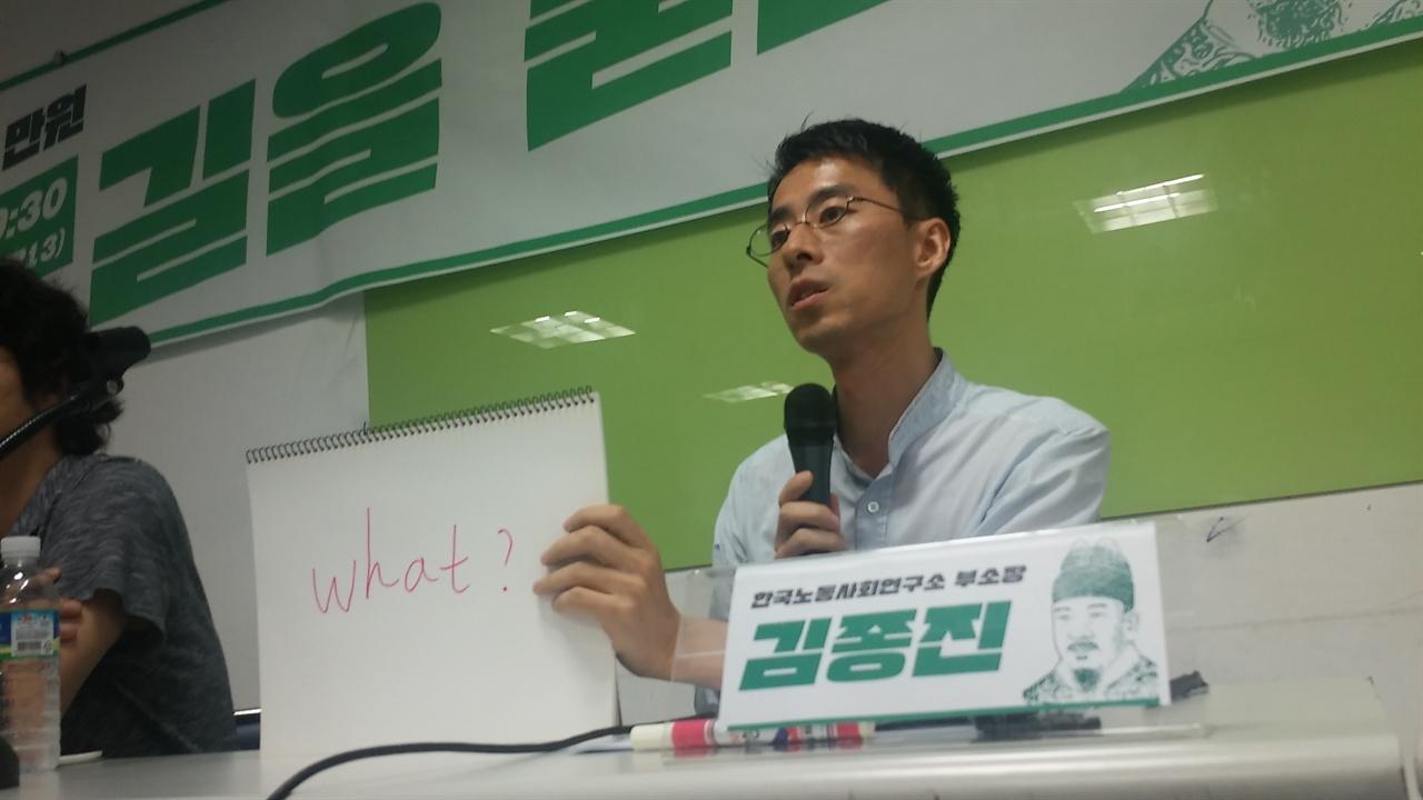 """""""WHAT?"""" 올해 최저임금 결정과정에 대한 김종진 부소장의 한마디"""