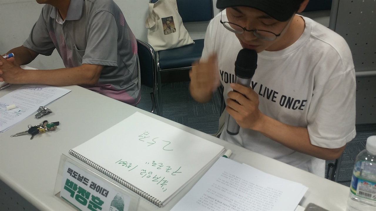 라이더 박정훈 씨는 현 정부의 소득주도 성장 정책에 25점을 줬다
