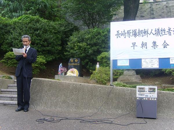 2009년 8월 9일 나가사키 원폭 조선인 희생자 추모비 앞에서 추모사를 낭독하는 다카자네 씨.