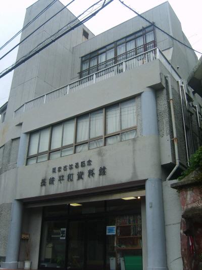 나가사키 평화자료관 전경