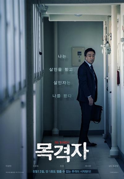 영화 <목격자> 포스터.