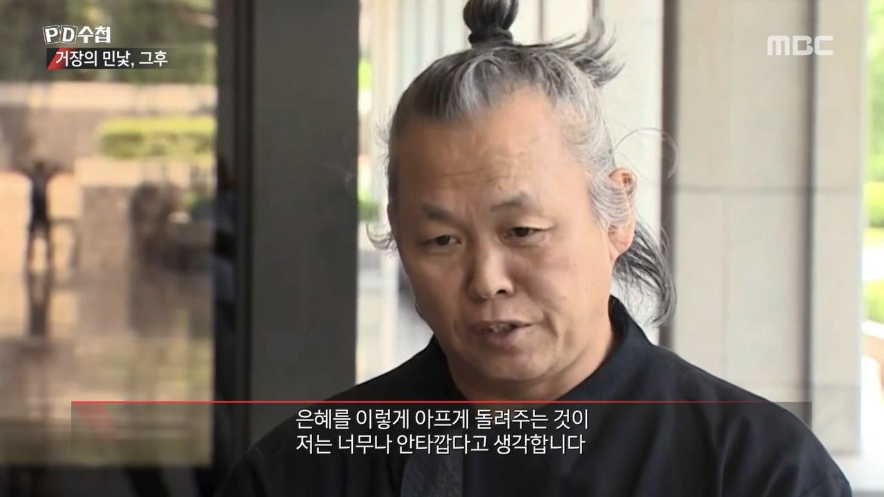 7일 방송된 MBC <PD수첩>의 한 장면.