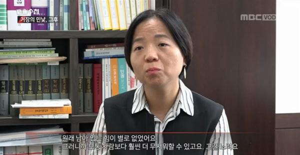 MBC < PD수첩 > '거장의 민낯 그 후'편 중 한 장면