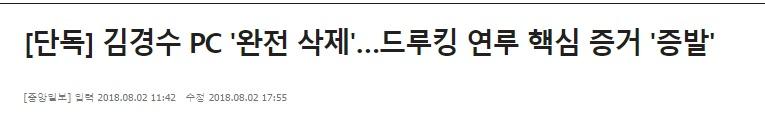 8월 2일 중앙일보 인터넷판 기사 제목