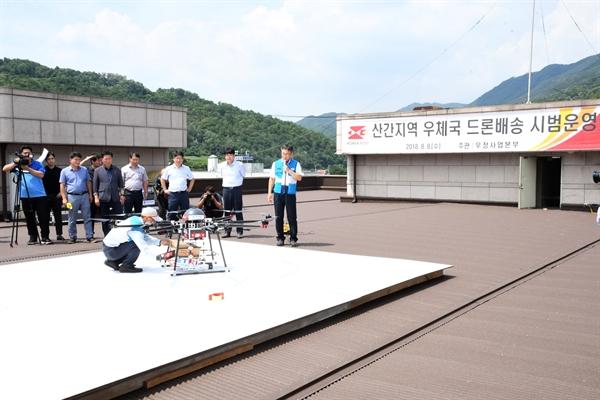 8일 강원 영월우체국에서 대형 드론이 우편물 배송을 위해 출발 준비를 하고 있다.