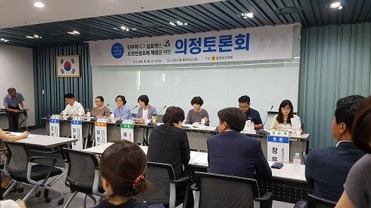 지난 8일 충남 당진시청에서는 '민주적이고 실효적인 충남 도민인권조례 제정을 위한 의정토론회'가 열렸다.