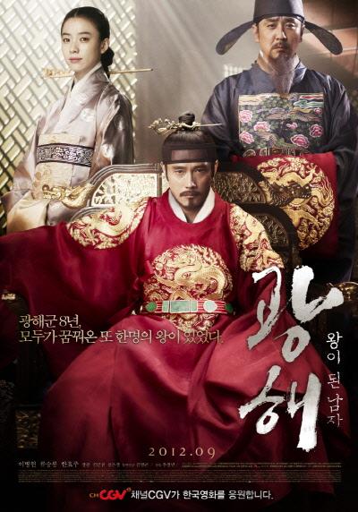 영화 <광해: 왕이 된 남자> 포스터.
