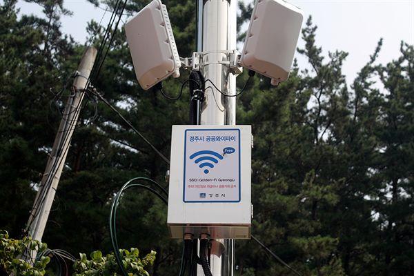 경주시 흥무공원에 설치된 공공 와이파이 기기