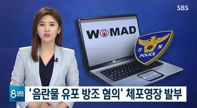 8일 방송된 sbs <8뉴스>.
