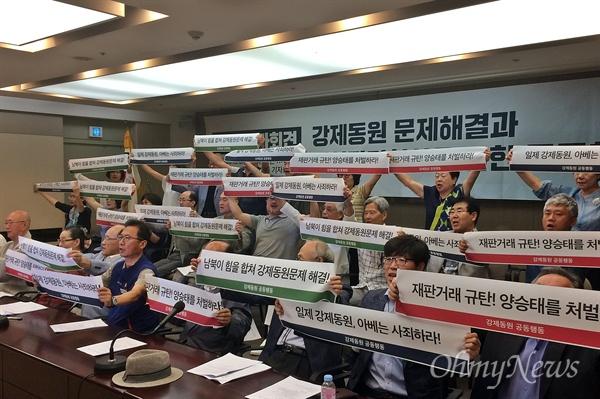 '강제동원 문제해결과 대일과거청산을 위한 공동행동'이 9일 오전 11시 30분 서울 중구 프레스센터에서 발족 기자회견을 열었다.