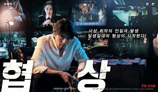 영화 <협상> 포스터