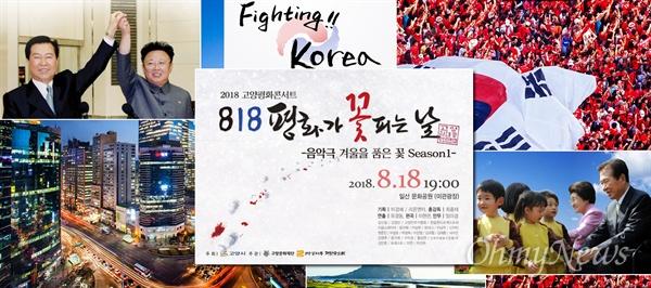 '2018 고양 평화콘서트 - 겨울을 품은 꽃 Season1'이 오는 18일 오후 7시, 고양 일산문화공원 야외공연장에서 열린다.