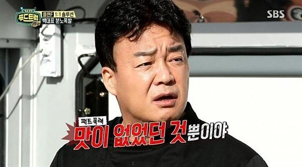 SBS <푸드트럭> 화면 갈무리