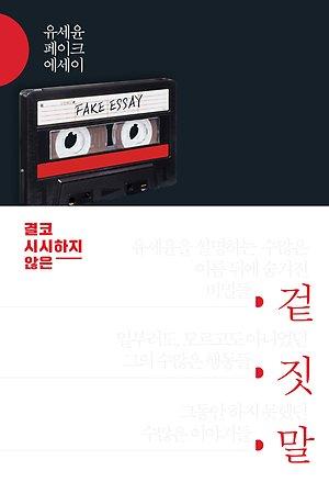 책표지/유세윤/김영사/2018.4.1/14,000원