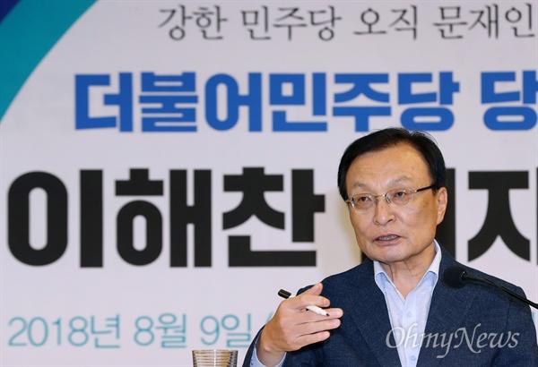 해찬해찬 더불어 민주당 당대표 후보 가 지난 9 일 오후 서울 여의도 국회 의원 회관 에서 기자 간담회 를 열고 취재진 의 질문 답 답 하고 모습 모습 모습 모습 모습 모습 모습 모습 모습