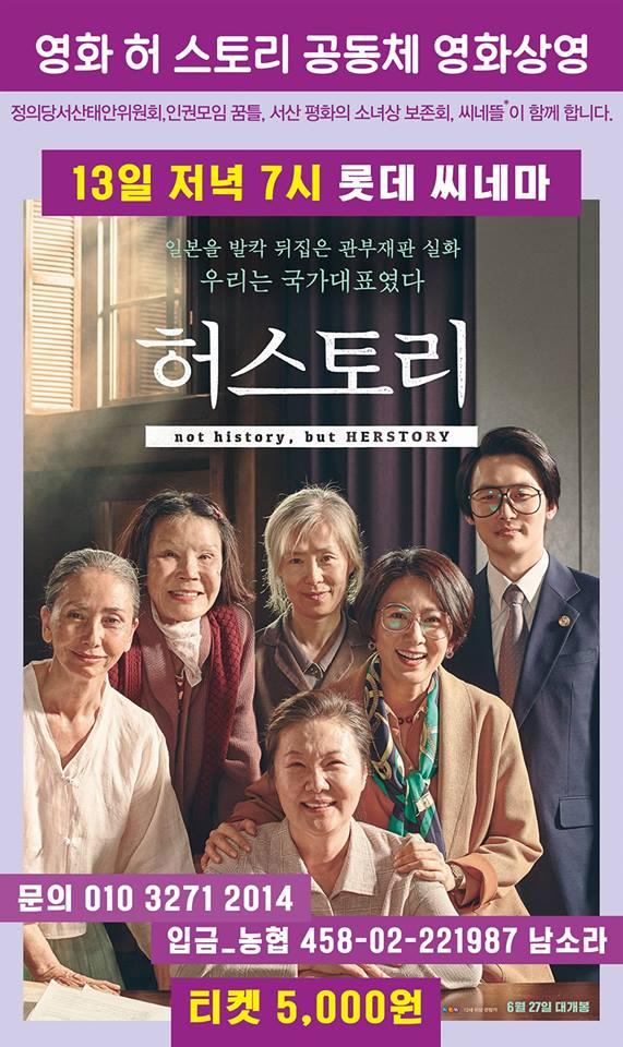 서산에서는 오는 14일 일본군 위안부 기림일을 맞아 서산시민들과 함께 하는 공동체 영화 '허스토리'를 상영한다. '허스토리'는 위안부 피해자 할머니들과 변호인단이 6년간의 재판기간 동안 일본에 맞서며 일부 승소라는 유의미한 결과를 가져왔던 관부재판 실화를 다룬 영화로 지난 6월 27일 개봉했다.