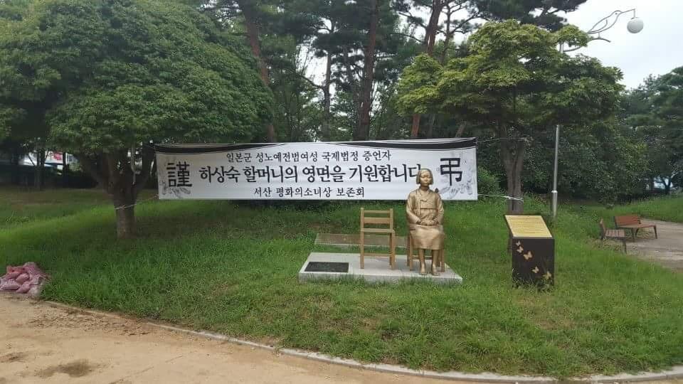 지난해 8월 28일 서산이 고향으로 일본군 위안부 피해자인 고(故) 하상숙 할머니가 우리들 곁을 떠났다.이에 서산 '평화의 소녀상 보존회'는 추모현수막을 서산시청 앞 '평화의 소녀상' 앞에 내걸었다.