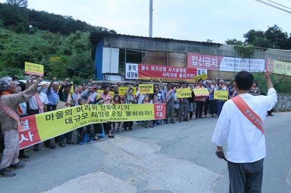 내남면 주민들은 8일 태양광 발전시설 반대 집회를 가졌다.