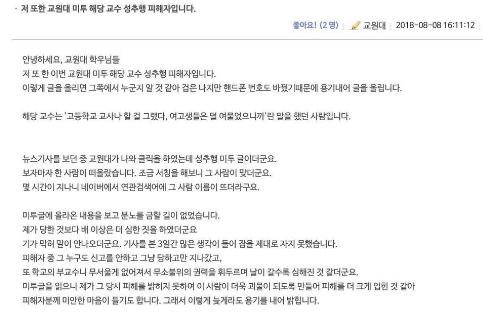 지난 8일 오후 추가로 제기된 교원대 B교수 성추행 의혹.