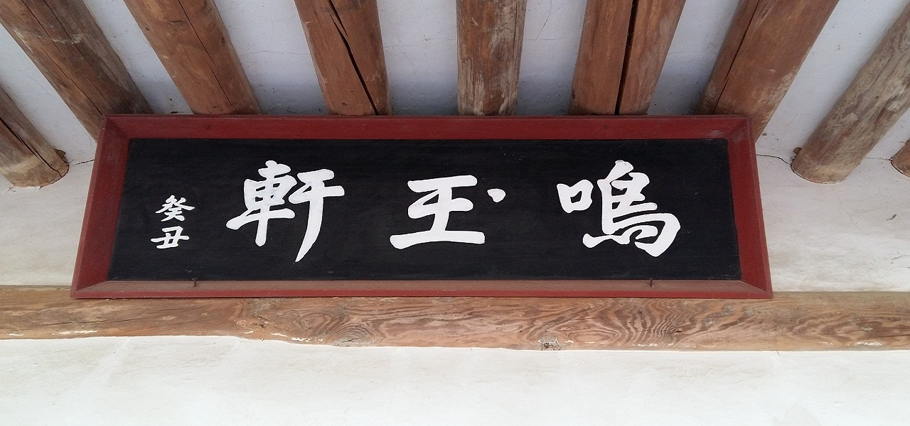 우암 송시열이 바위에 섀겼다는 명옥헌 현판