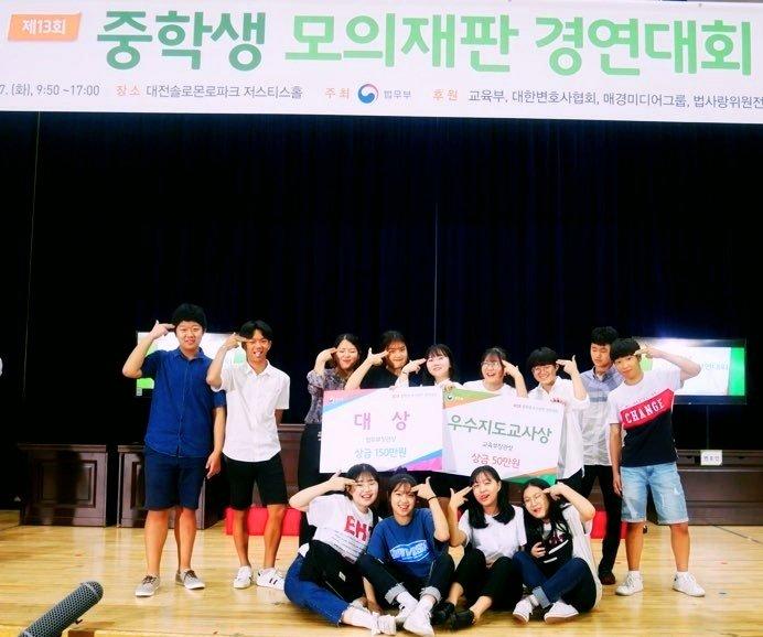 중학생 모의재판 경연대회에서 2년 연속 대상을 수상한 원이중 '원이법률사무소'동아리 회원들