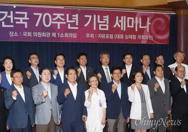 김문수 전 경기지사가 9일 오후 서울 여의도 국회 의원회관에서 심재철 자유한국당 의원과 자유포럼 주최로 열린 대한민국 건국70주년 세미나에서 참석자들과 기념촬영을 하고 있다.