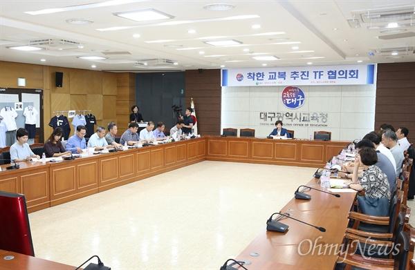 대구시교육청이 9일 오후 착한교복TF를 구성하고 착한교복 도입을 위한 협의에 들어갔다.